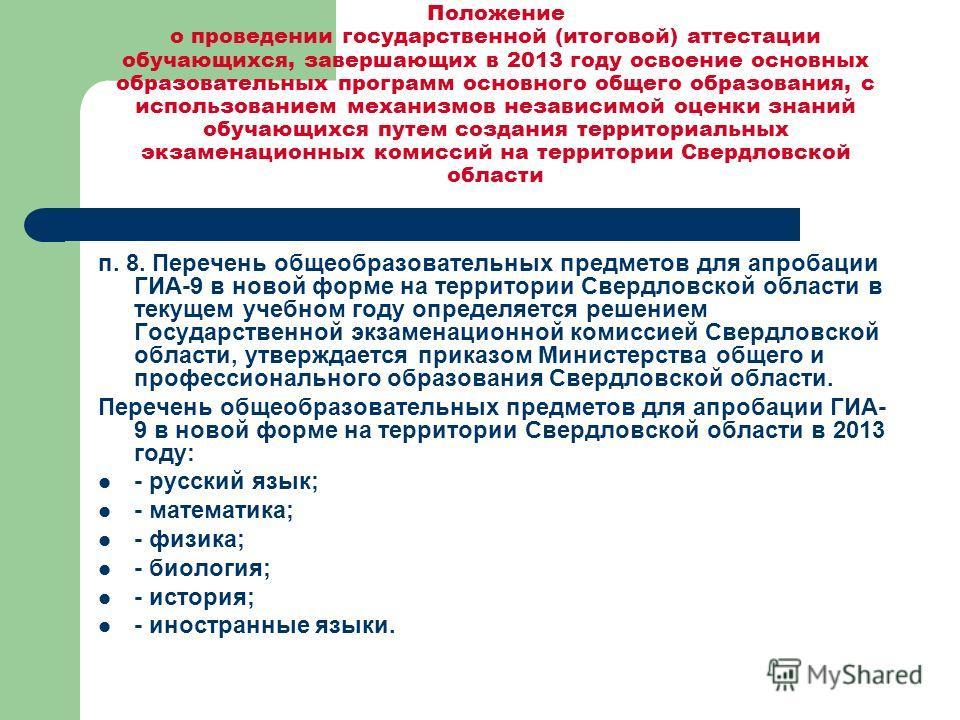 п. 8. Перечень общеобразовательных предметов для апробации ГИА-9 в новой форме на территории Свердловской области в текущем учебном году определяется решением Государственной экзаменационной комиссией Свердловской области, утверждается приказом Минис