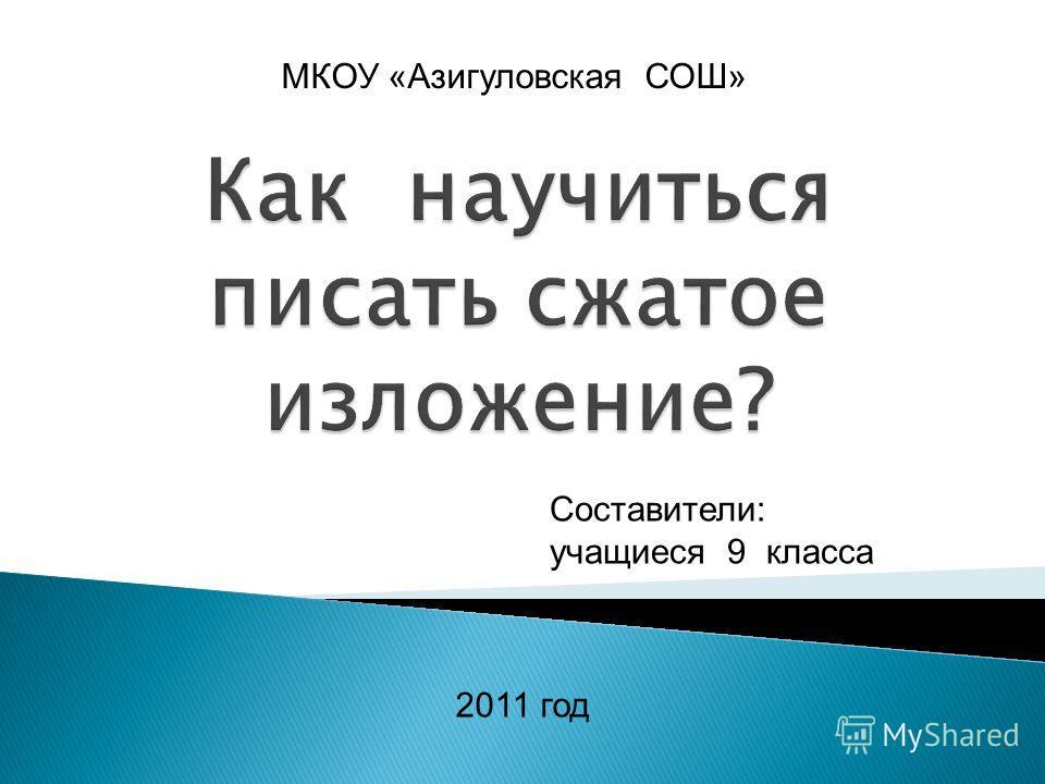 МКОУ «Азигуловская СОШ» Составители: учащиеся 9 класса 2011 год