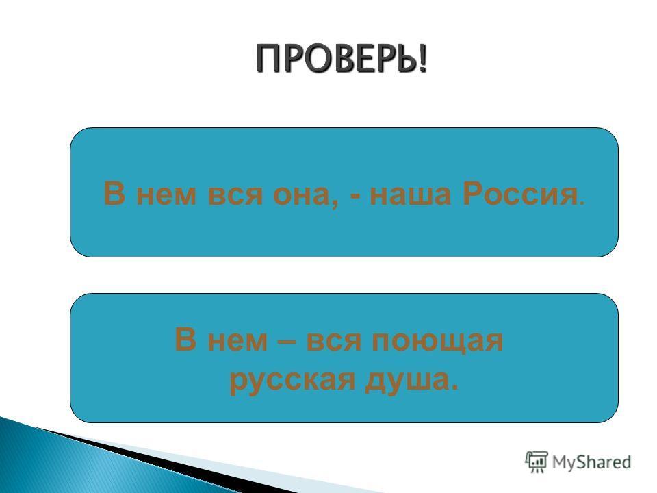 В нем вся она, - наша Россия. В нем – вся поющая русская душа.