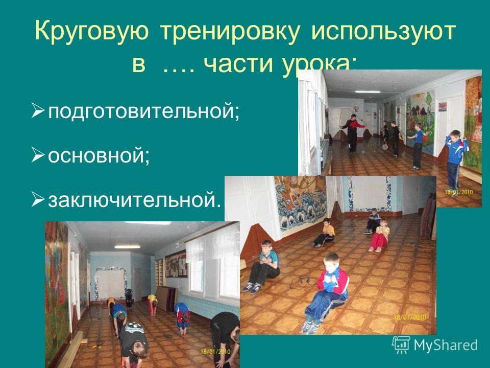Круговую тренировку используют в …. части урока: подготовительной; основной; заключительной.