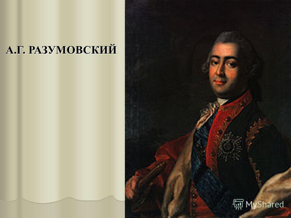 А.Г. РАЗУМОВСКИЙ