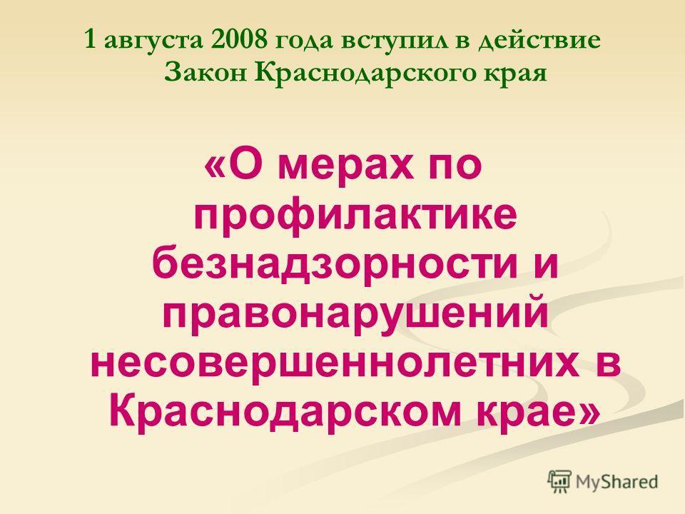 1 августа 2008 года вступил в действие Закон Краснодарского края «О мерах по профилактике безнадзорности и правонарушений несовершеннолетних в Краснодарском крае»