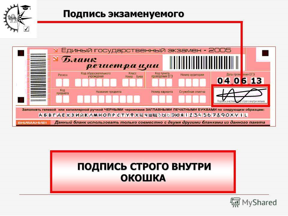 0 4 0 6 13 ПОДПИСЬ СТРОГО ВНУТРИ ОКОШКА Подпись экзаменуемого