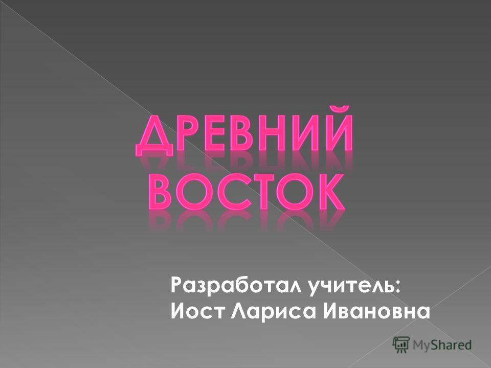 Разработал учитель: Иост Лариса Ивановна