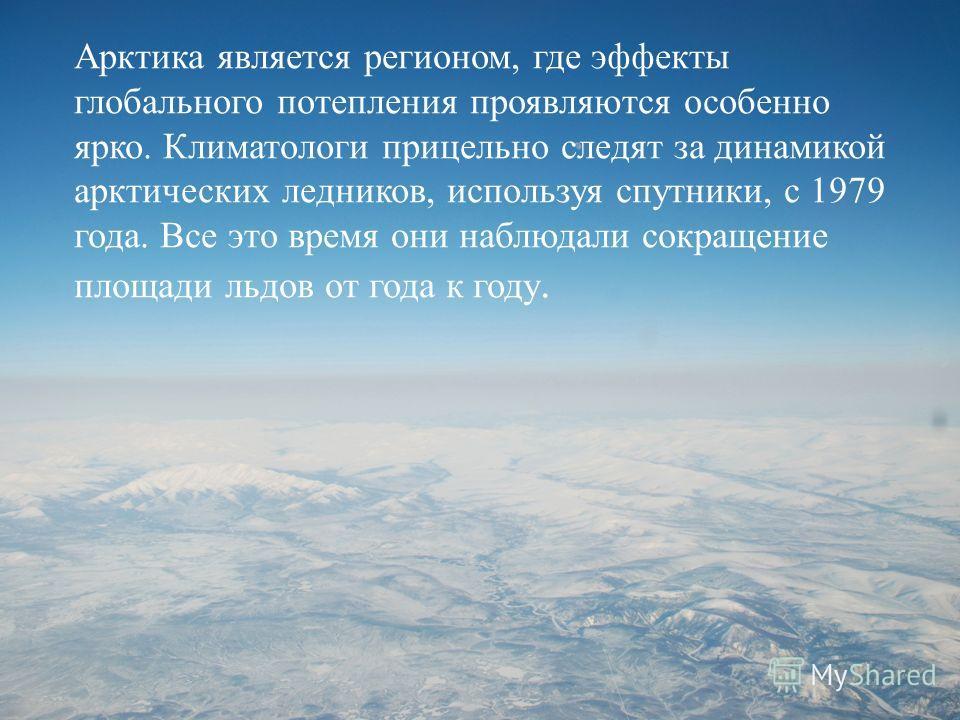 Арктика является регионом, где эффекты глобального потепления проявляются особенно ярко. Климатологи прицельно следят за динамикой арктических ледников, используя спутники, с 1979 года. Все это время они наблюдали сокращение площади льдов от года к г