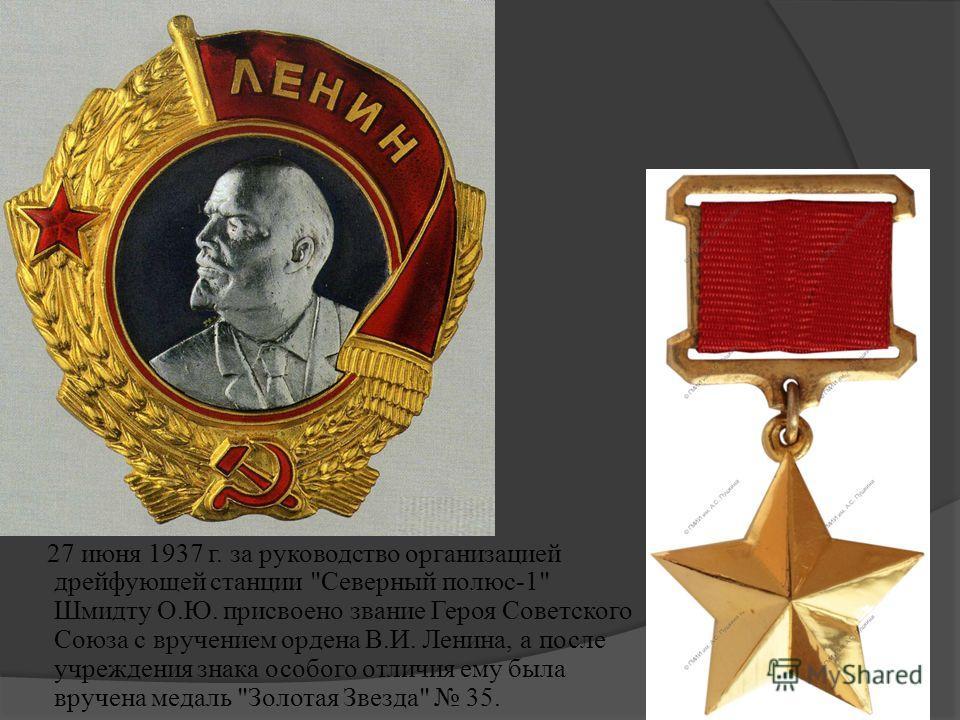 27 июня 1937 г. за руководство организацией дрейфующей станции