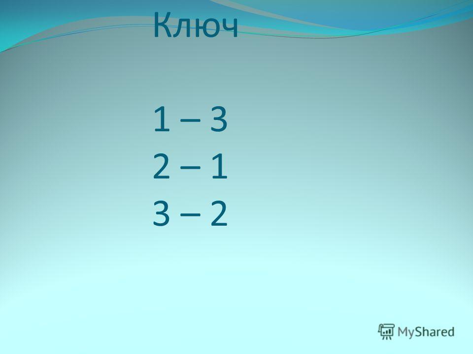 Ключ 1 – 3 2 – 1 3 – 2