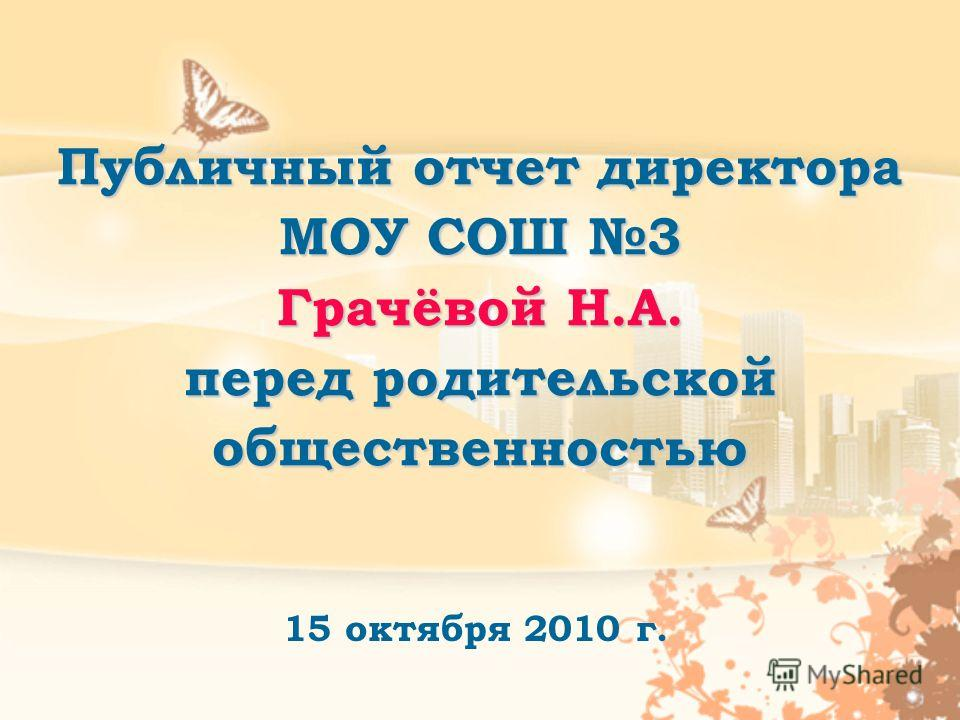 Публичный отчет директора МОУ СОШ 3 Грачёвой Н.А. перед родительской общественностью 15 октября 2010 г.