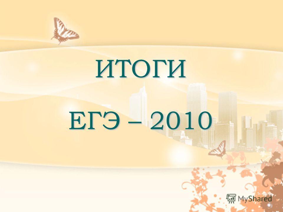 ИТОГИ ЕГЭ – 2010