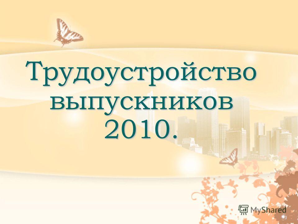 Трудоустройство выпускников 2010.