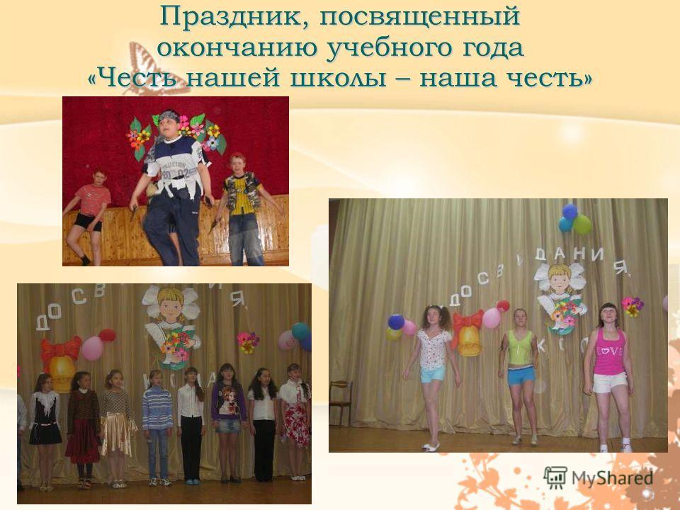 Праздник, посвященный окончанию учебного года «Честь нашей школы – наша честь»