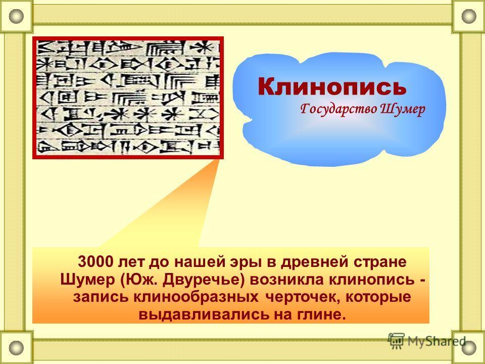 Около 700 лет до нашей эры, в Ассирии стали изготовлять целые книги из глины. Жители страны из мягкой глины формировали прямоугольные плитки. Государство Ассирия