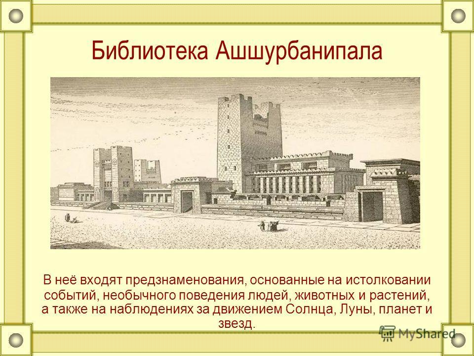 Царь Ашшурбанипал создал в своей столице Ниневии большую библиотеку глиняных книг. Это прекрасная библиотека с дуплетными экземплярами, с шифрами и каталогами Царь Ашшурбанипал