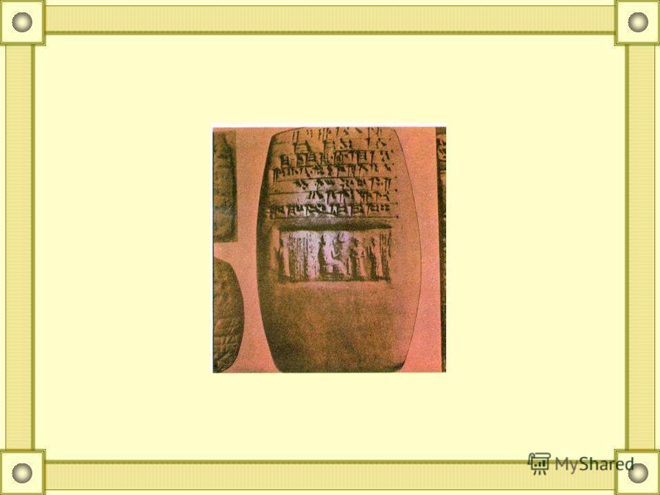 Библиотека Ашшурбанипала В неё входят предзнаменования, основанные на истолковании событий, необычного поведения людей, животных и растений, а также на наблюдениях за движением Солнца, Луны, планет и звезд.
