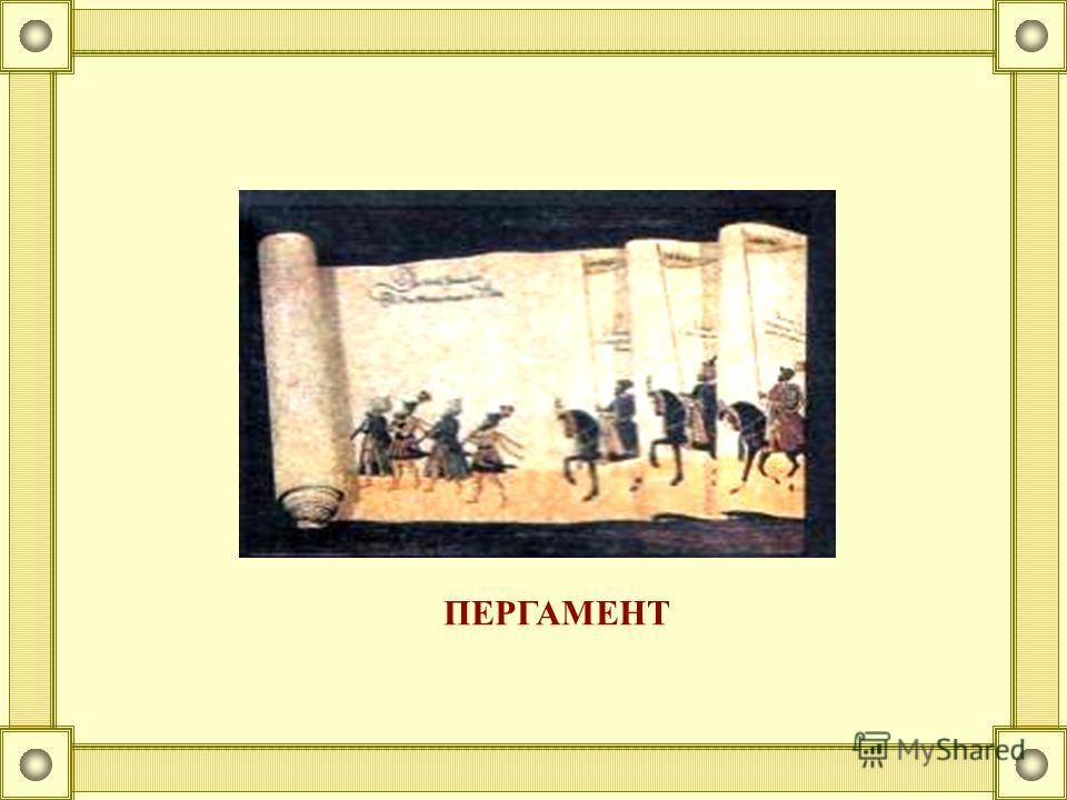 Такой, какой мы её знаем, книга стала после того, как в древнем городе Пергаме научились выделывать из кожи животных особый материал ПЕРГАМЕНТ. ПЕРГАМЕНТ