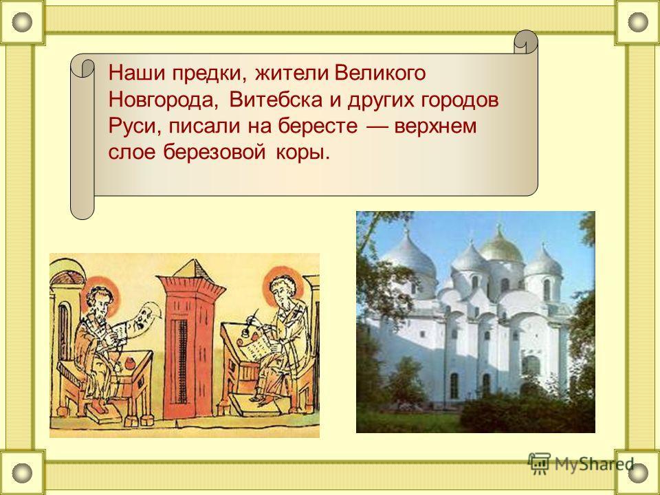 «Тетрадос» Лист пергамента сгибали пополам, и получались четыре страницы. Каждая четвертушка по-гречески называлась «тетрадос», а все вместе они составляли тетрадь. Несколько таких тетрадей сшивались, и получалась книга, на листах которой можно было