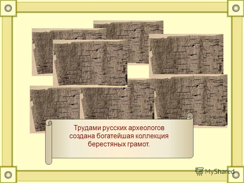 Наши предки, жители Великого Новгорода, Витебска и других городов Руси, писали на бересте верхнем слое березовой коры.