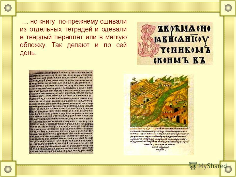 Бумага Китай Много лет спустя пергамент заменили более дешевым материалом – бумагой. Китайцы секрет изготовления бумаги держали в глубокой тайне