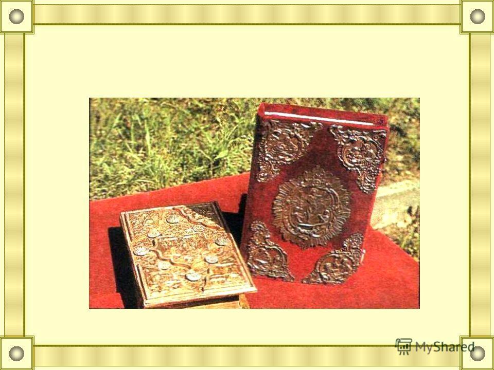 Вдобавок некоторые из них одевали в дорогую кожу, парчу, а иногда и в серебро. Нередко владельцы таких книг приковывали их цепями к полкам, чтобы не украли. Было это, правда, очень давно, более пятисот лет назад.