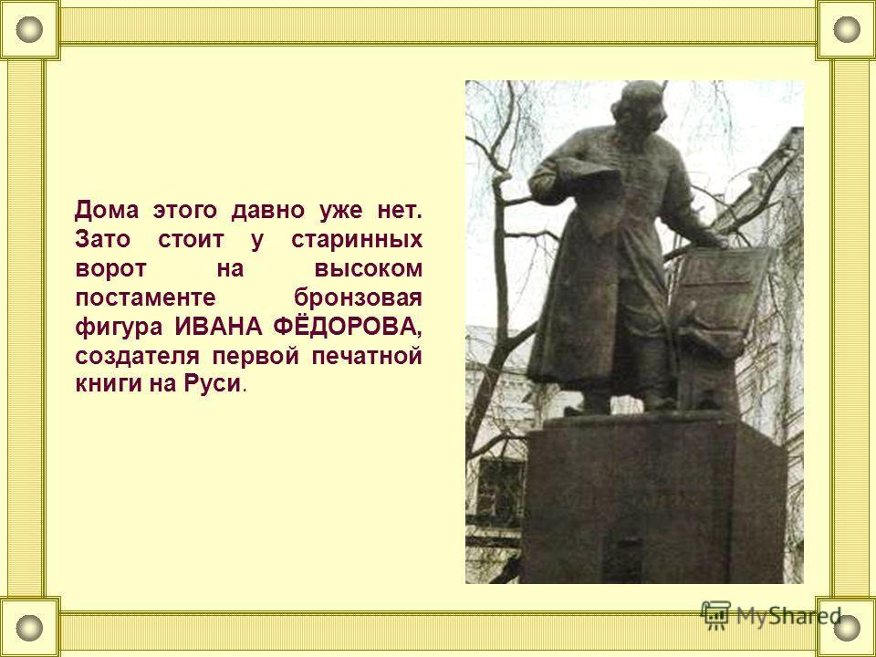 Открылась типография и в Москве. Царь Иван Грозный повелел «устроить дом от своей царской казны, где печатному делу строиться».