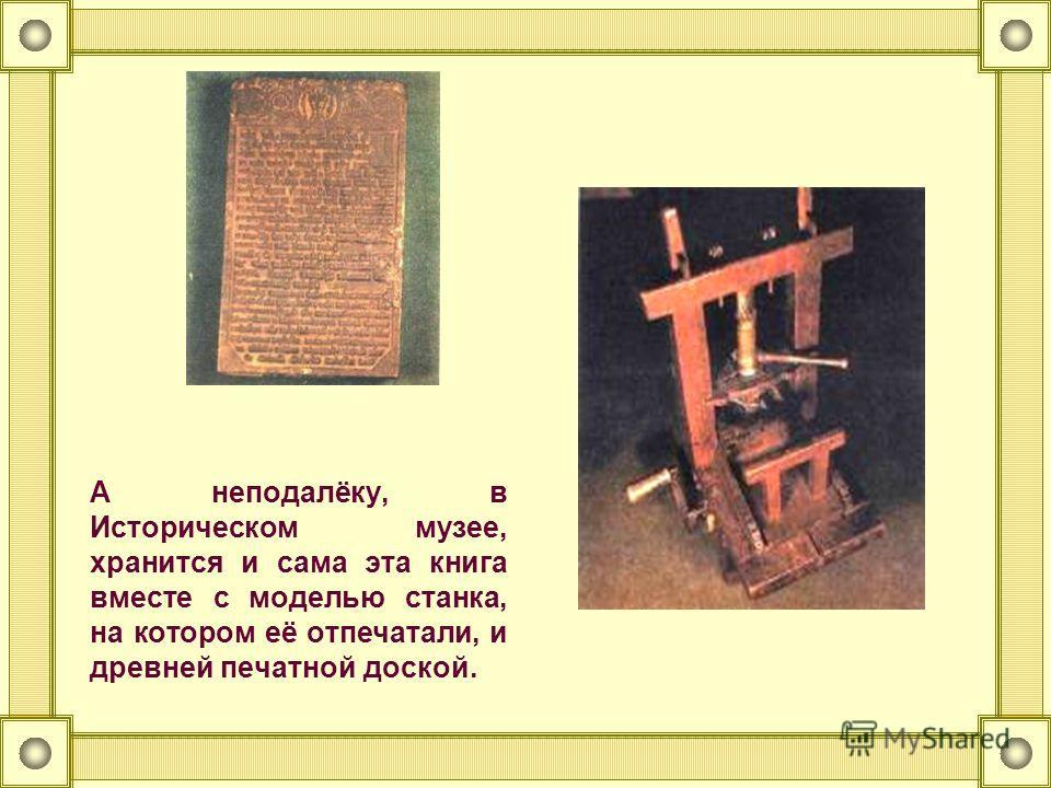 Дома этого давно уже нет. Зато стоит у старинных ворот на высоком постаменте бронзовая фигура ИВАНА ФЁДОРОВА, создателя первой печатной книги на Руси.