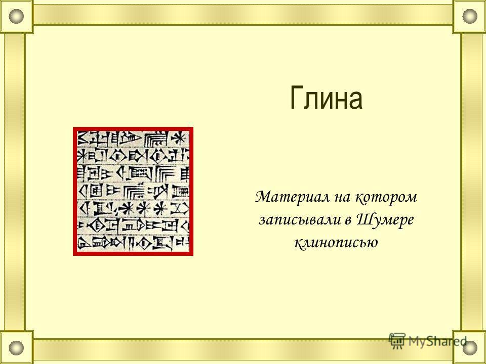 Иван Федоров Создатель первой печатной книги на Руси