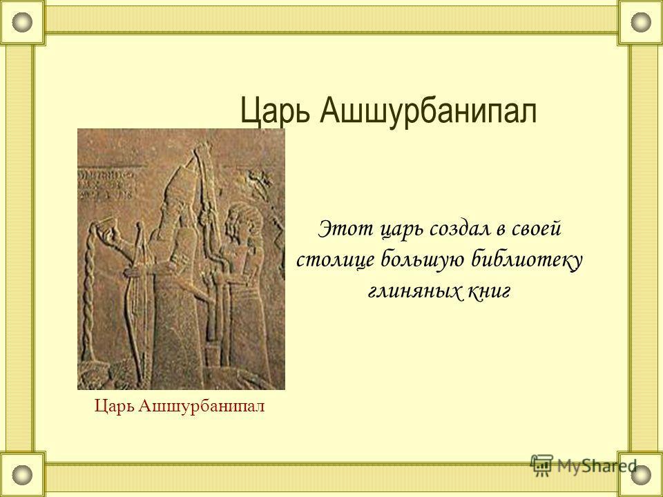Свиток Склеенные между собой листы папируса и скрученные в рулоны