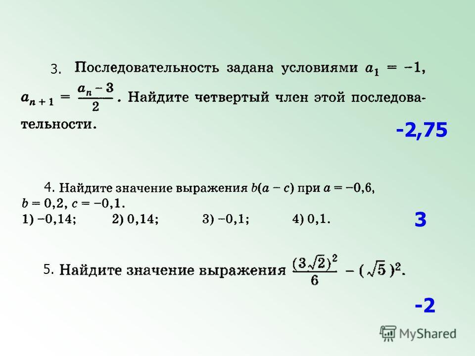 -2 3 -2,75 3. 4. 5.