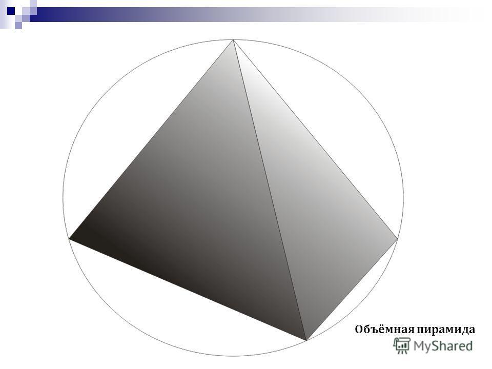 Объёмная пирамида