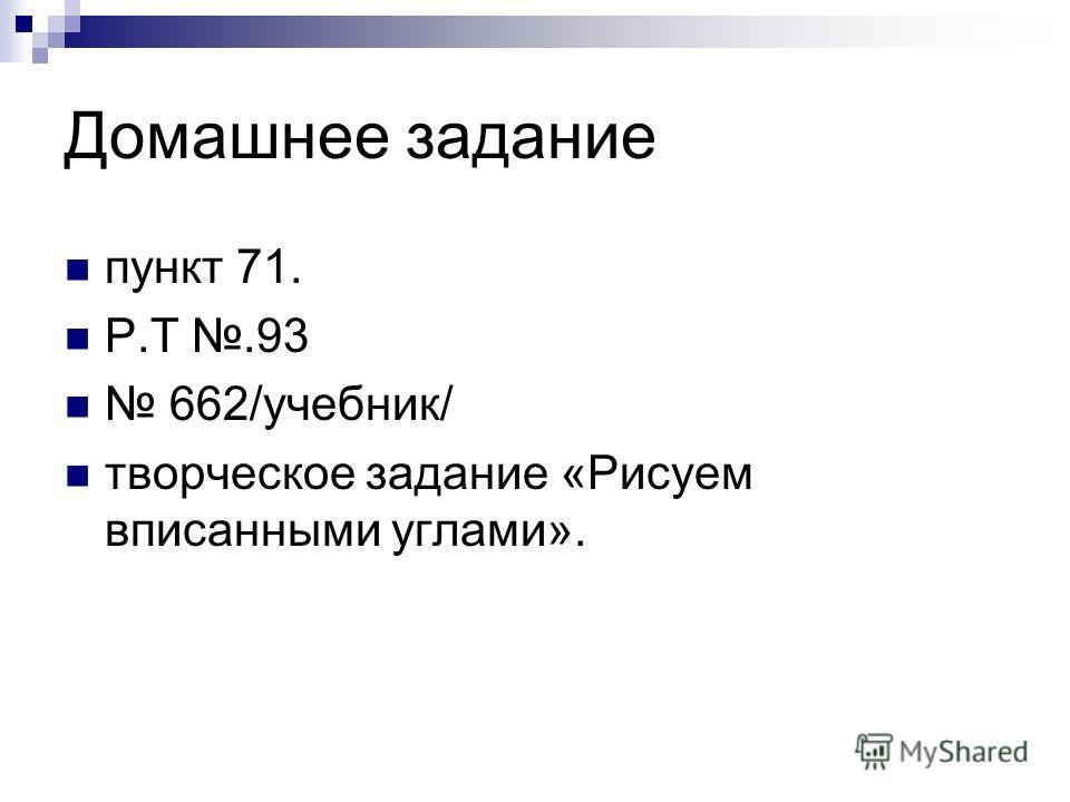 Домашнее задание пункт 71. Р.Т.93 662/учебник/ творческое задание «Рисуем вписанными углами».