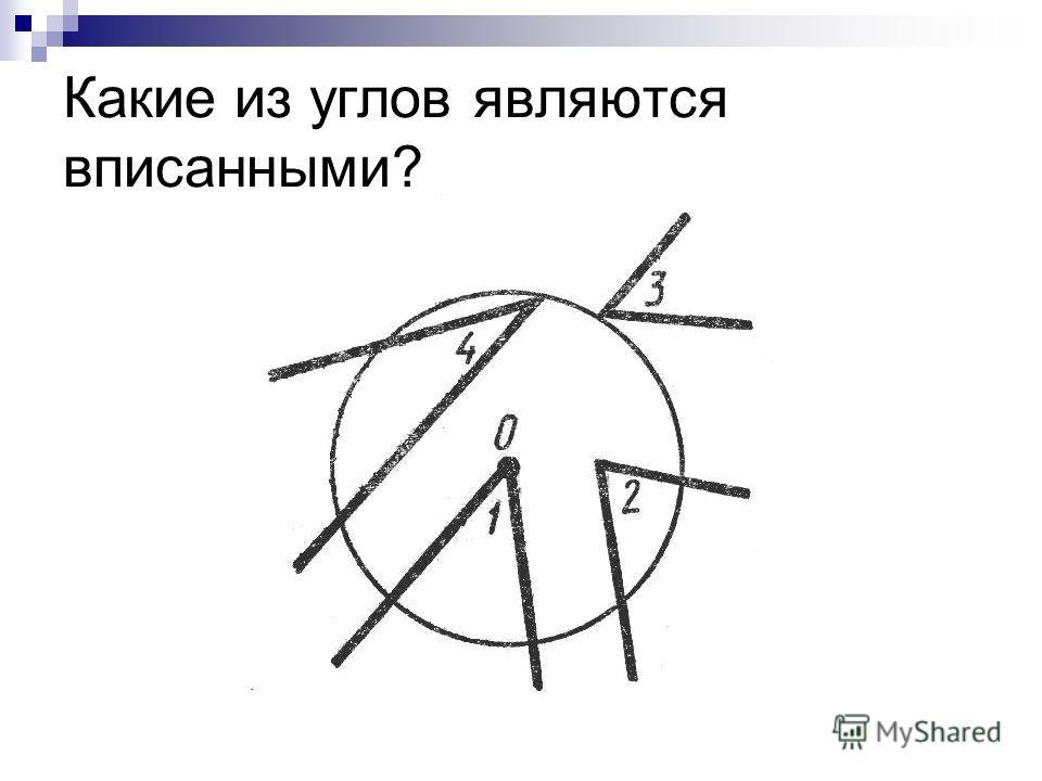 Какие из углов являются вписанными?