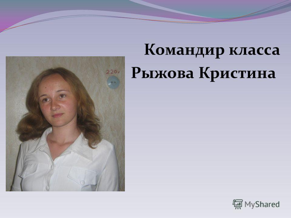 Командир класса Рыжова Кристина