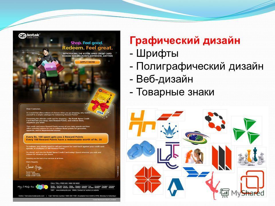 Графический дизайн - Шрифты - Полиграфический дизайн - Веб-дизайн - Товарные знаки