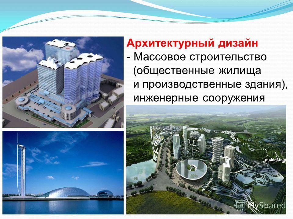 Архитектурный дизайн - Массовое строительство (общественные жилища и производственные здания), инженерные сооружения