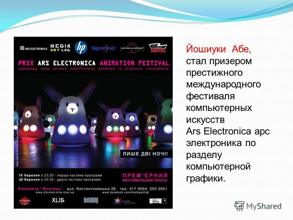Йошиуки Абе, стал призером престижного международного фестиваля компьютерных искусств Ars Electronica арс электроника по разделу компьютерной графики.