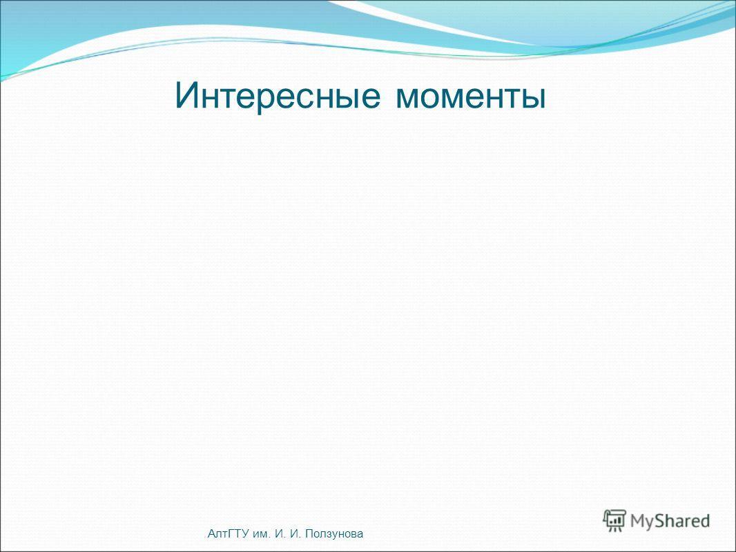 Интересные моменты АлтГТУ им. И. И. Ползунова