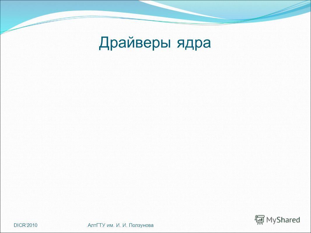 DICR2010 Драйверы ядра АлтГТУ им. И. И. Ползунова