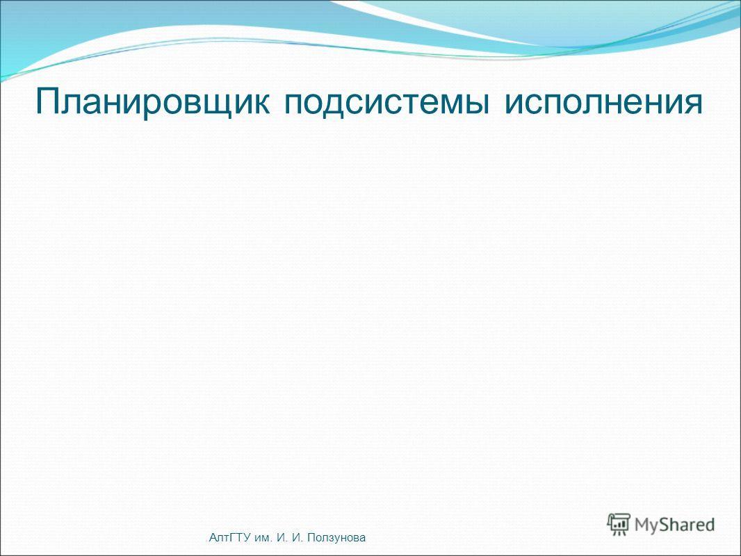 Планировщик подсистемы исполнения АлтГТУ им. И. И. Ползунова