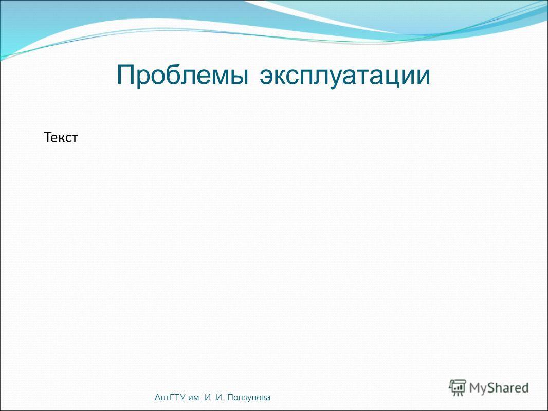 АлтГТУ им. И. И. Ползунова Проблемы эксплуатации Текст