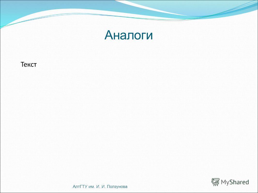 АлтГТУ им. И. И. Ползунова Аналоги Текст
