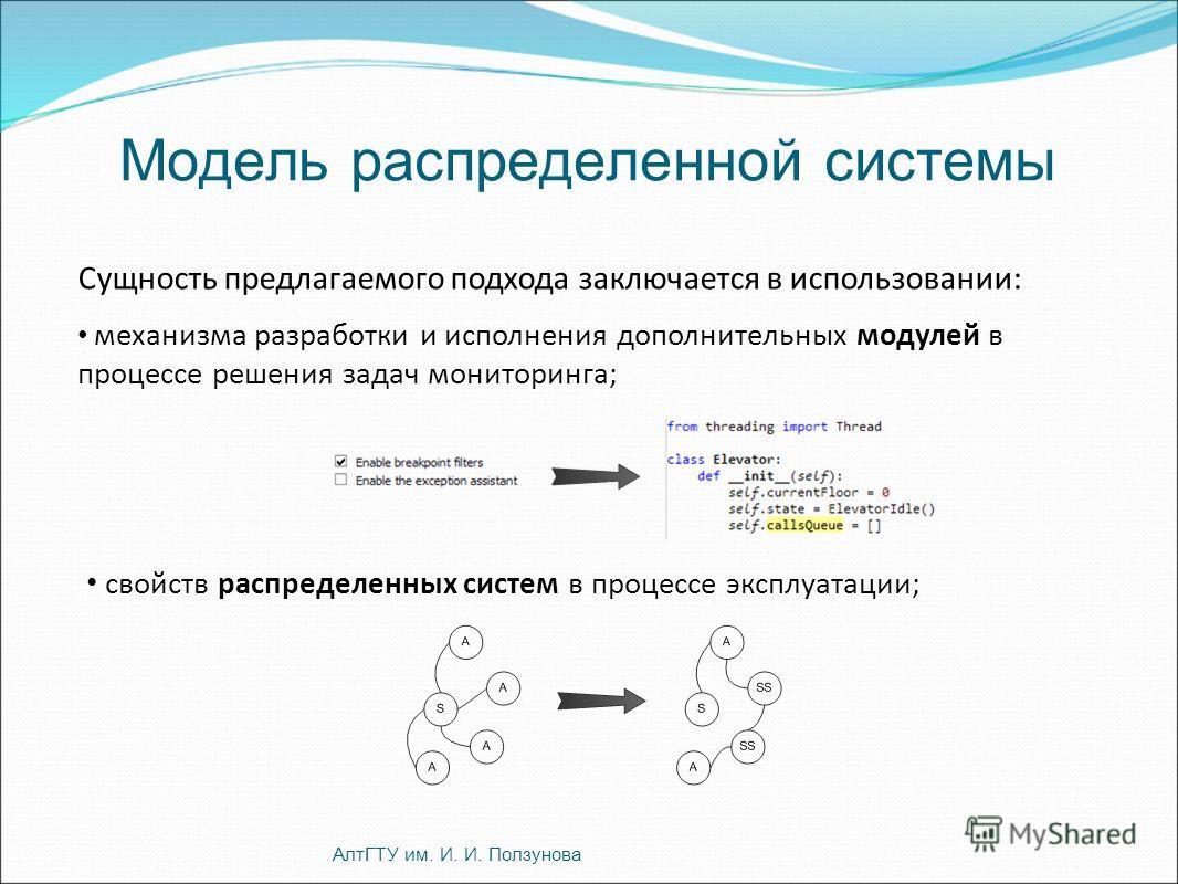 Модель распределенной системы АлтГТУ им. И. И. Ползунова Сущность предлагаемого подхода заключается в использовании: механизма разработки и исполнения дополнительных модулей в процессе решения задач мониторинга; свойств распределенных систем в процес