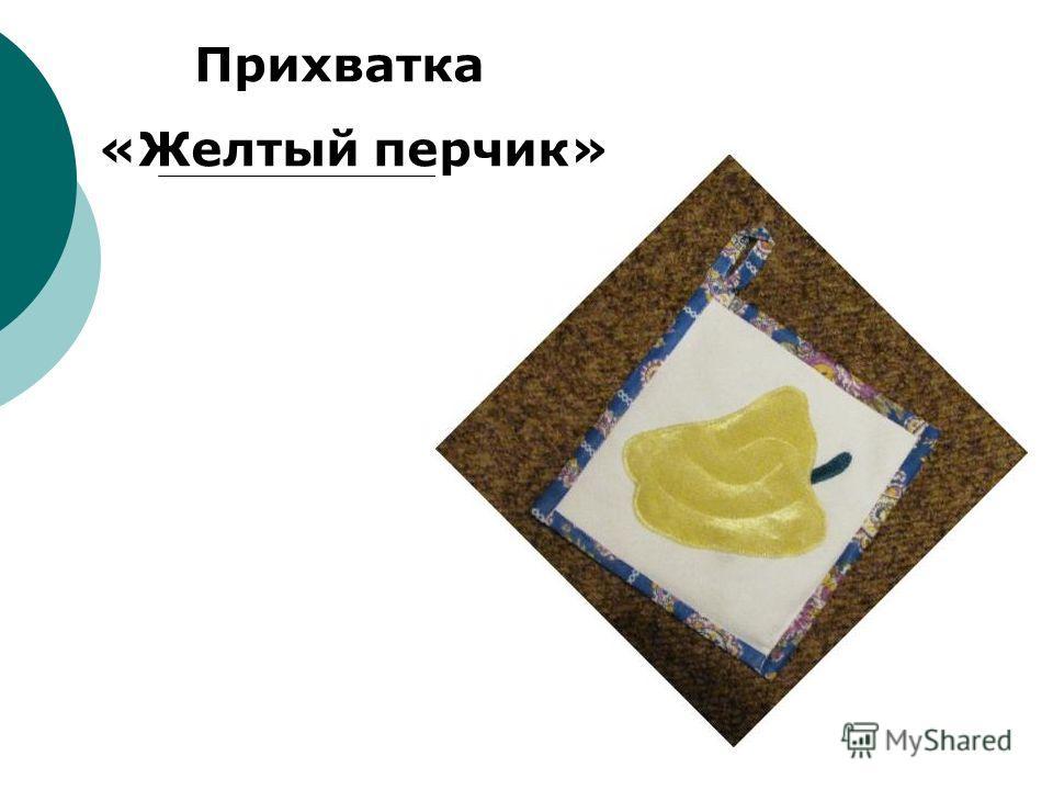 Прихватка «Желтый перчик»