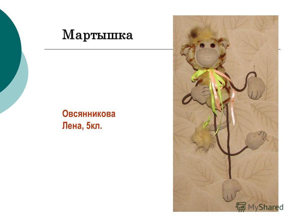 Мартышка Овсянникова Лена, 5кл.