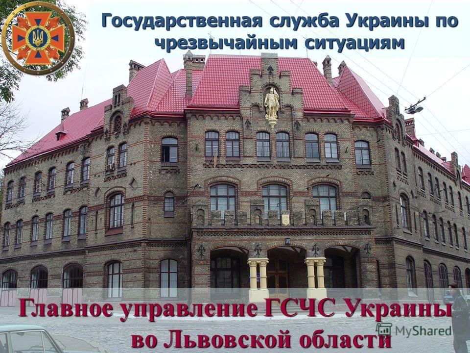 Главное управление ГСЧС Украины во Львовской области во Львовской области Государственная служба Украины по чрезвычайным ситуациям