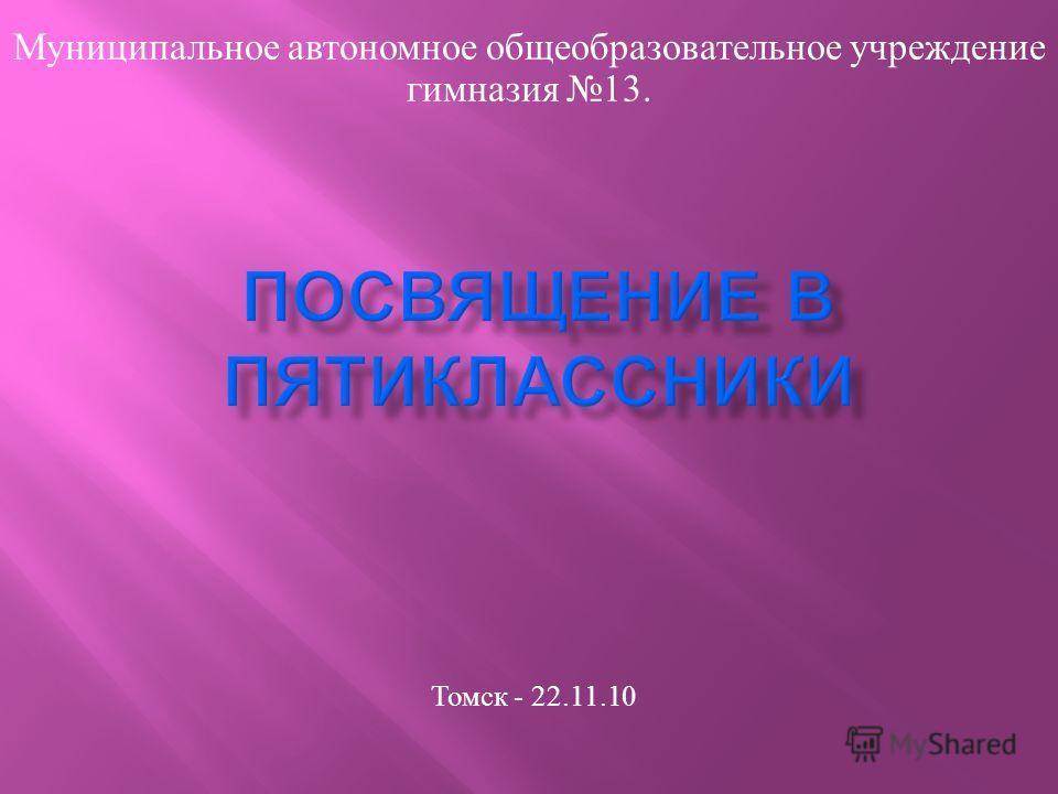 Муниципальное автономное общеобразовательное учреждение гимназия 13. Томск - 22.11.10