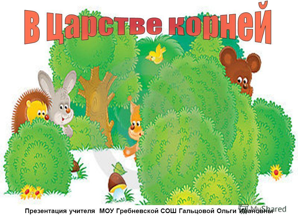 Презентация учителя МОУ Гребневской СОШ Гальцовой Ольги Ивановны