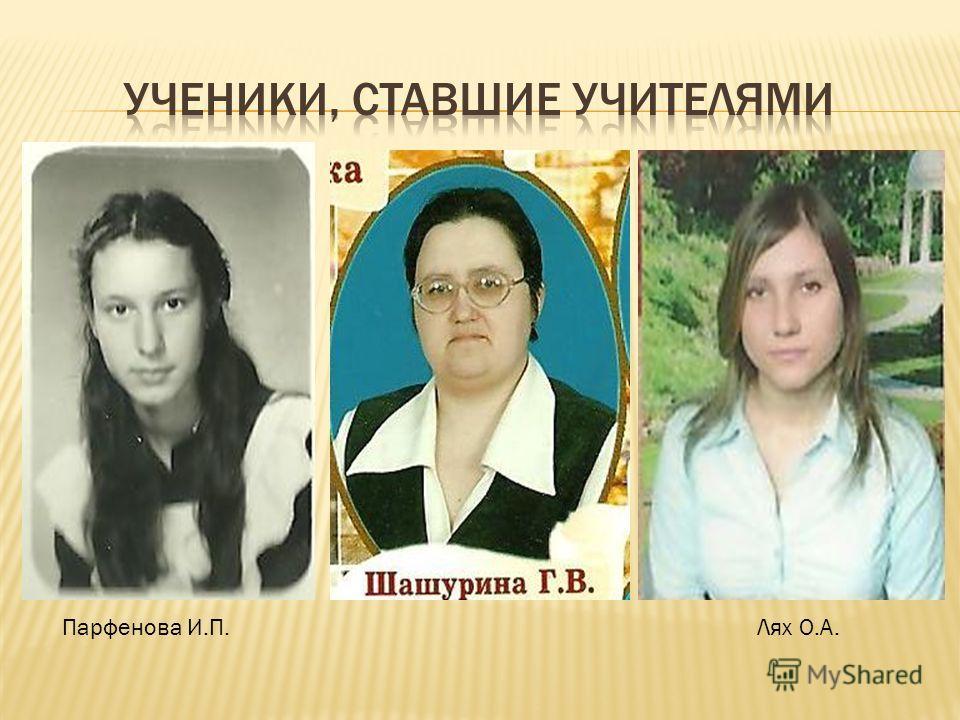 Парфенова И.П.Лях О.А.