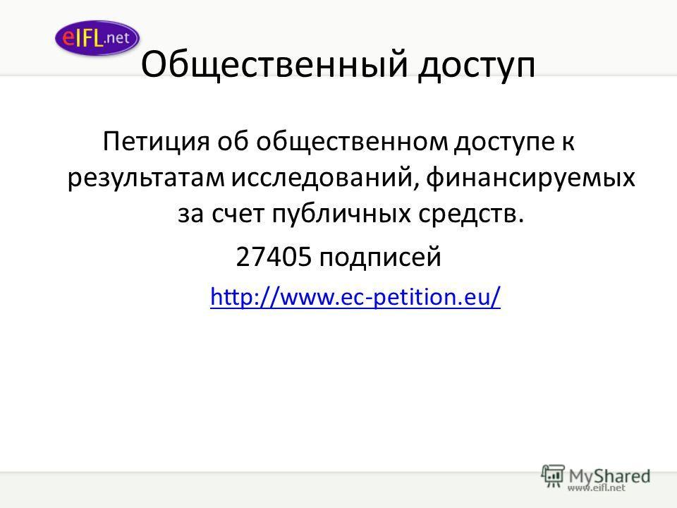 Общественный доступ Петиция об общественном доступе к результатам исследований, финансируемых за счет публичных средств. 27405 подписей http://www.ec-petition.eu/