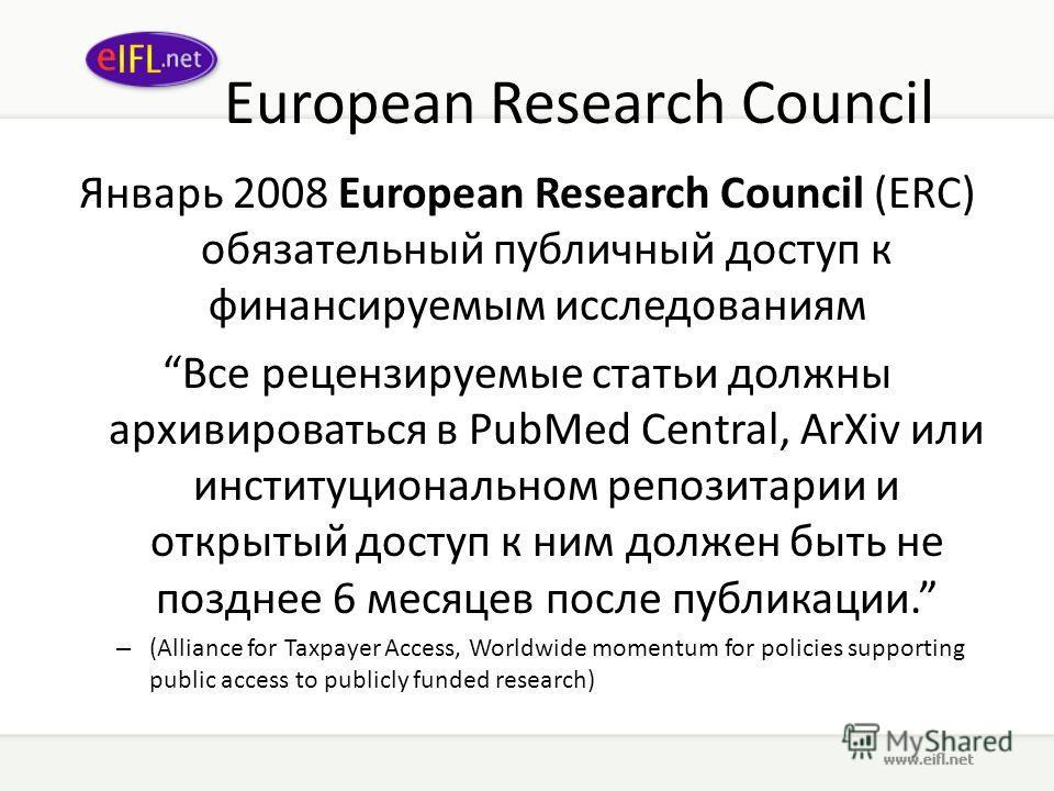European Research Council Январь 2008 European Research Council (ERC) обязательный публичный доступ к финансируемым исследованиям Все рецензируемые статьи должны архивироваться в PubMed Central, ArXiv или институциональном репозитарии и открытый дост