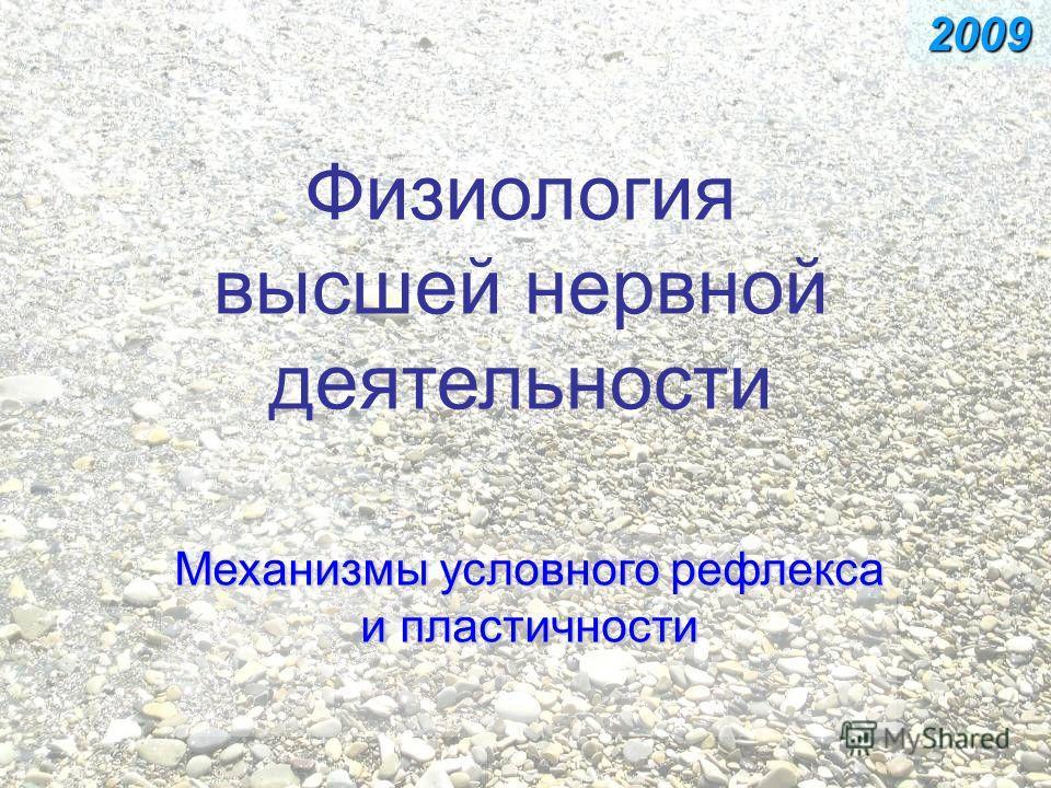 Физиология высшей нервной деятельности Механизмы условного рефлекса и пластичности 2009